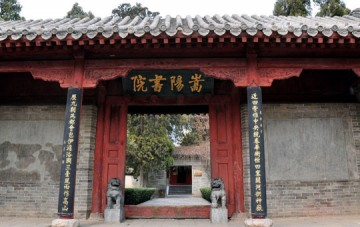 Die Akademie Songyang Shuyuan