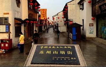 Shantang Old Street