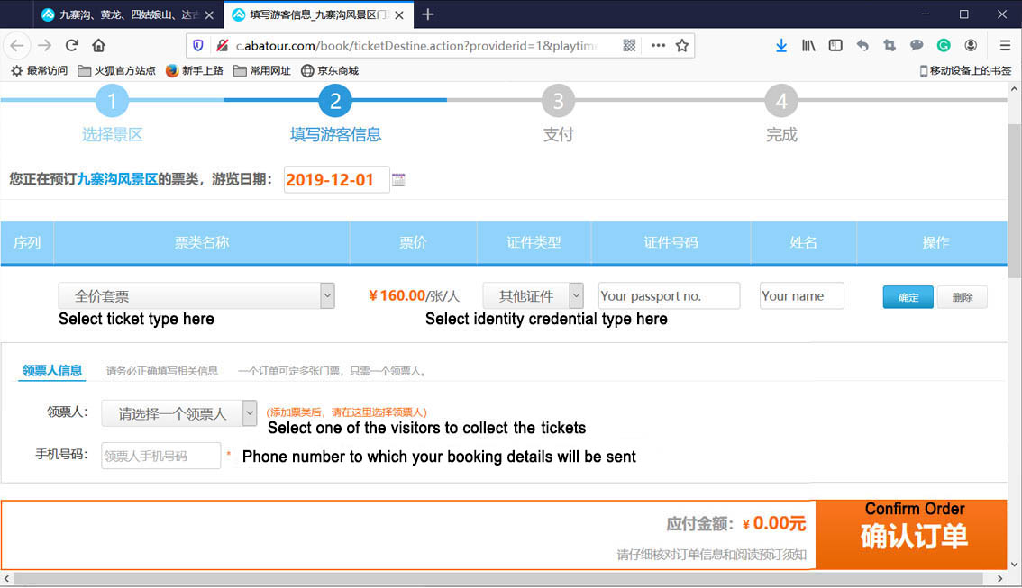 booking Jiuzhai Valley ticket - input visitors' information