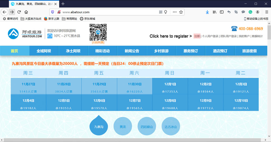 official ticket booking website for Jiuzhai Valley