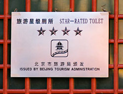 four-star rated public toilet in China