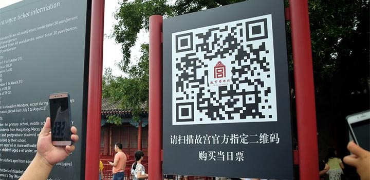 Scan QR code to buy tickets to the Forbidden City