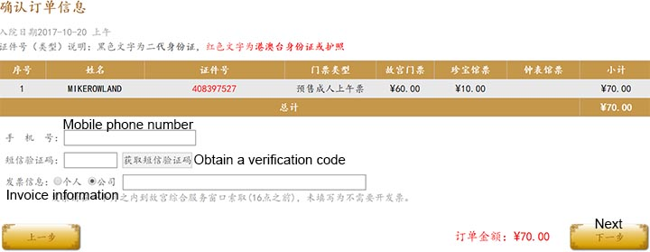 Book tickets on the Forbidden City official booking website: Confirm order information