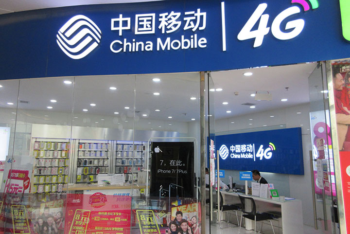 china mobile shop
