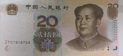 A Quick Guide To Chinese Currency