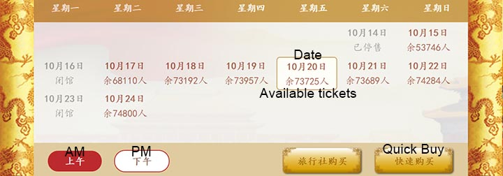 Book tickets on the Forbidden City official booking website: Select visiting time
