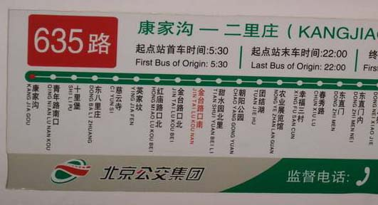 bus stops written in Chinese and English