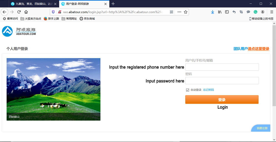 booking Jiuzhai Valley ticket - login