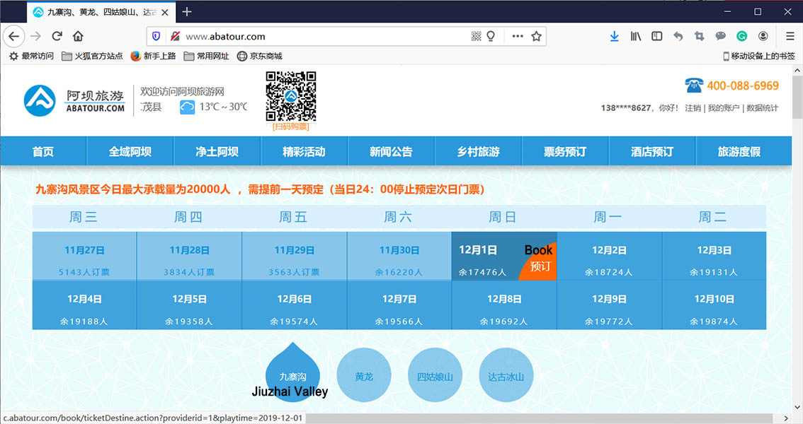 booking Jiuzhai Valley ticket - select date