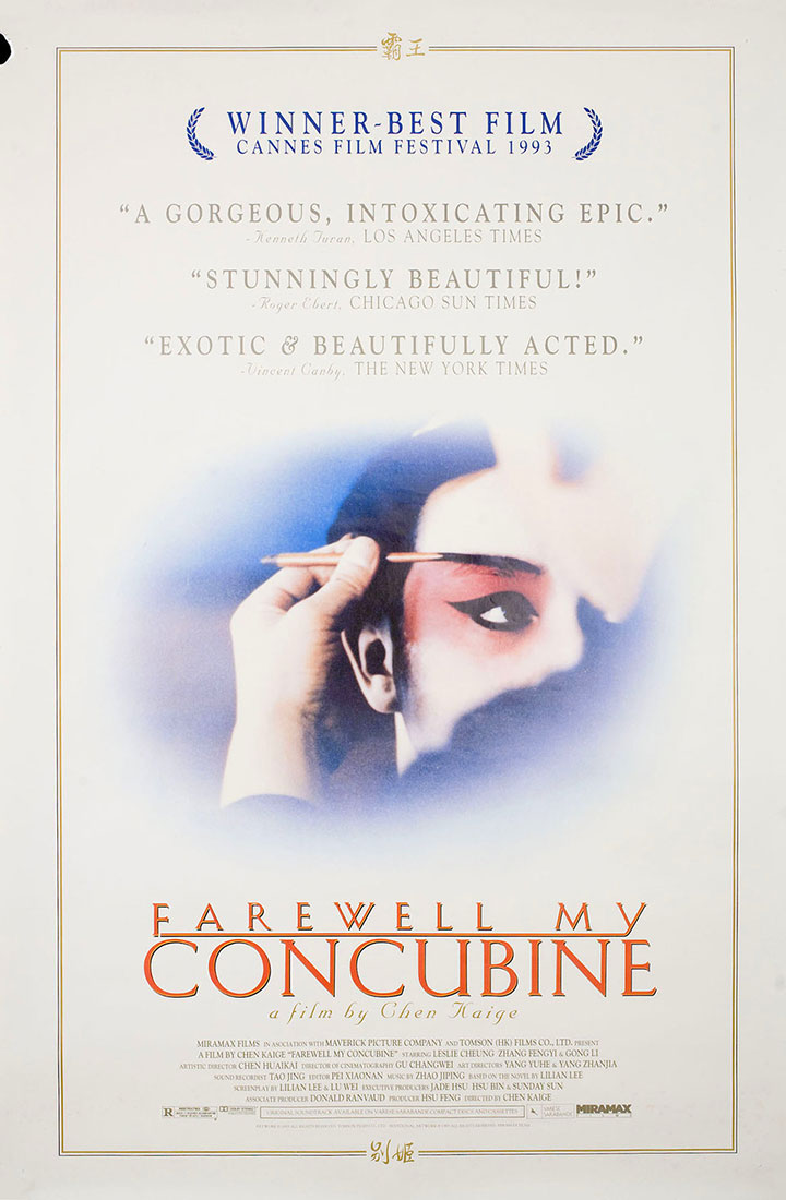 poster farewell my concubine